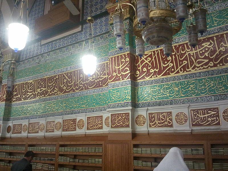 Duvarda Osmanlılar'dan kalma Hüsn-ü Hat ile Kuran ayetleri ve Peygamber'in diğer isimleri
